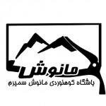 باشگاه کوهنوردی مانوش سمیرم