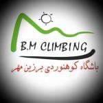 باشگاه کوهنوردی و صعودهای ورزشی برزین مهر