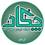 باشگاه کوهنوردی چکاد کرمان
