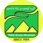 گروه کوهنوردی یکتا قائمشهر