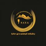 باشگاه کوهنوردی سایا قائمشهر