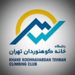 باشگاه خانه کوهنوردان تهران