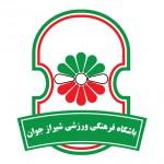 باشگاه شیراز جوان