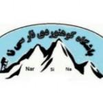 باشگاه کوهنوردی نارسی نا