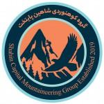 گروه کوهنوردی شاهین پایتخت