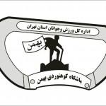 باشگاه کوهنوردی بهمن