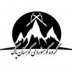 گروه کوهنوردی کوهستان پاک