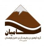 گروه کوهنوردی و طبیعت گردی حامیان کوهستان