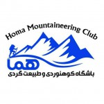 باشگاه کوهنوردی هما
