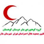 گروه کوهنوردی بشر دوستان کوهستان هلال احمر شهرستان ملارد