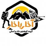 گروه کوهنوردی و اسکی آخارباخار بندر آستارا