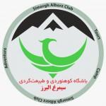 باشگاه کوهنوردی و طبیعت گردی سیمرغ البرز