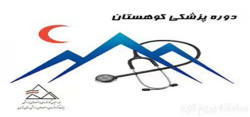 دوره پزشکی کوهستان (آقایان - بانوان)