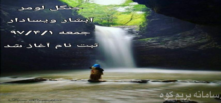 جنگل لومر + آبشار ویسادار