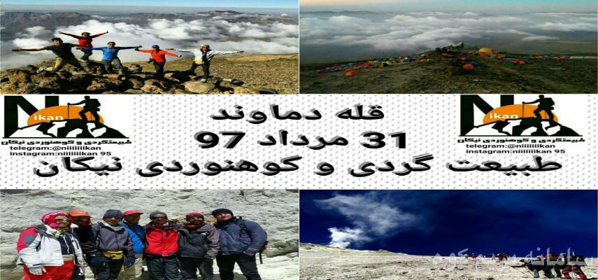 قله دماوند . 5671 متر