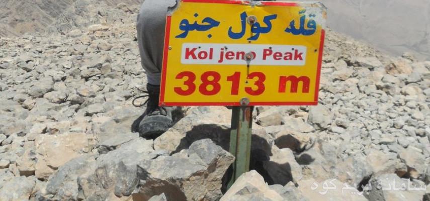 صعود قله فنی  کول جنو