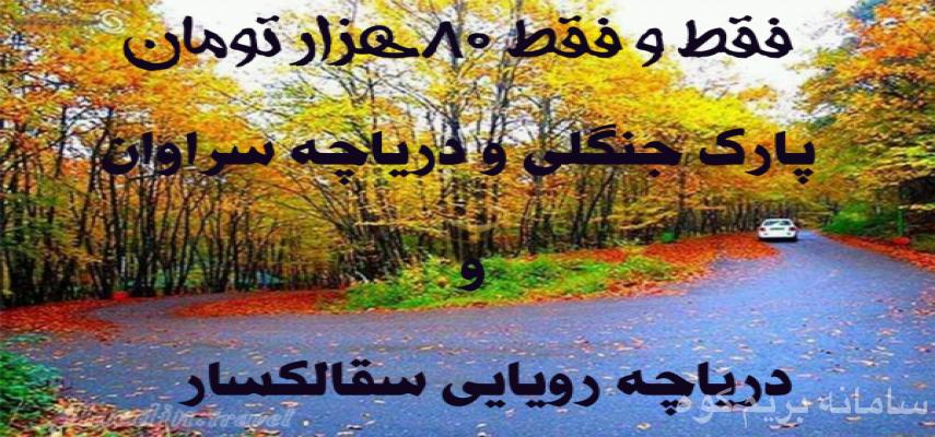 پارک جنگلی و دریاچه سراوان و دریاچه سقالکسار