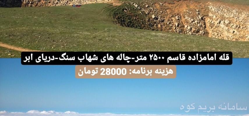 آمل-الیمستان-قله امامزاده قاسم