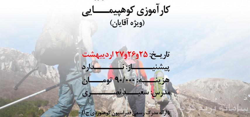 دوره آموزشی کارآموزی کوهپیمایی
