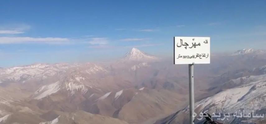 صعود به قله مهرچال