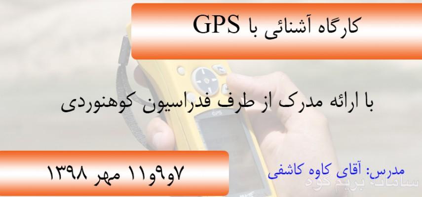 کارگاه آشنائی با جی پی اس (GPS)