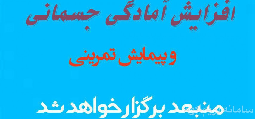 دوشنبه های دارآباد