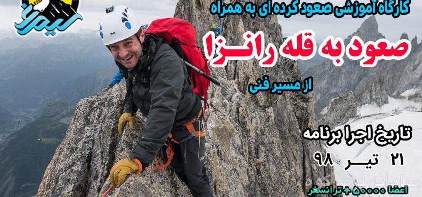 آموزشی و کوهنوردی به قله رانزا