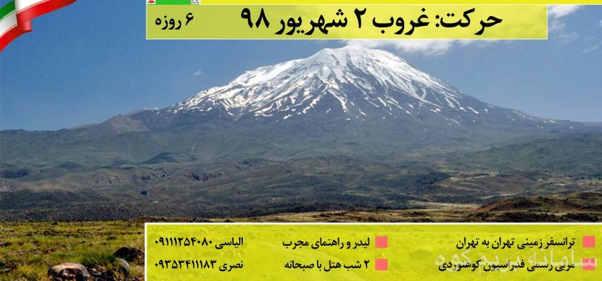صعود به قله آرارات ترکیه