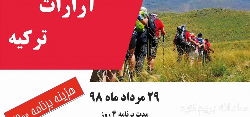 قله آرارات
