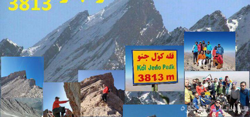 صعود به قله کولجنو