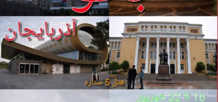 تور زمینی باکو آذربایجان