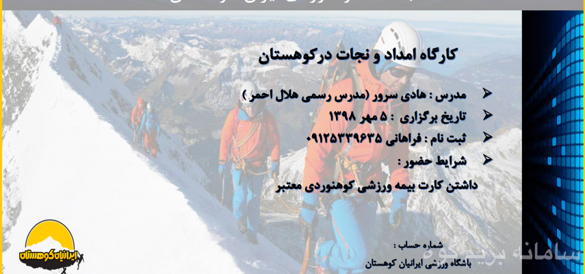 کارگاه امداد و نجات در کوهستان