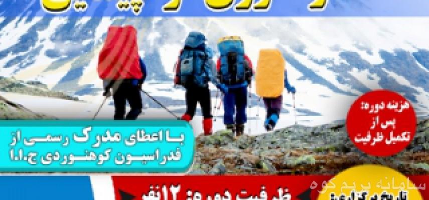 کارآموزی کوهپیمایی