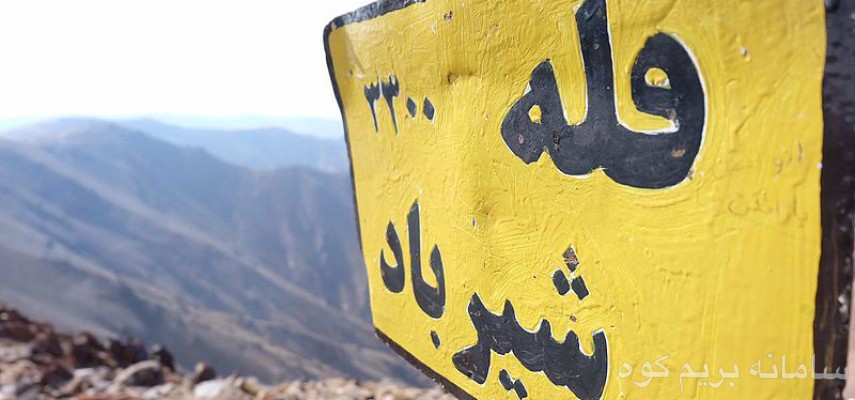 طرح سیمرغ- صعود به قله شاه جهان و شیرباد و زیارت حرم امام رضا