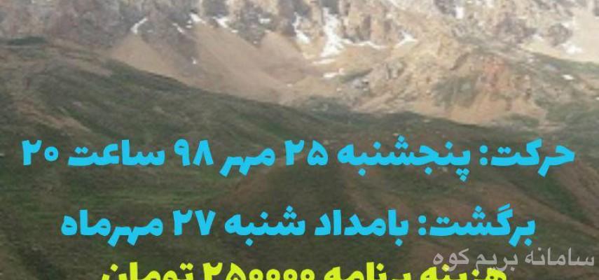 صعود به قله گاوکشان (3813)