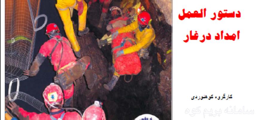 دوره نجات غار
