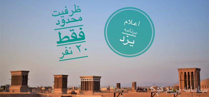 سفری به استان یزد