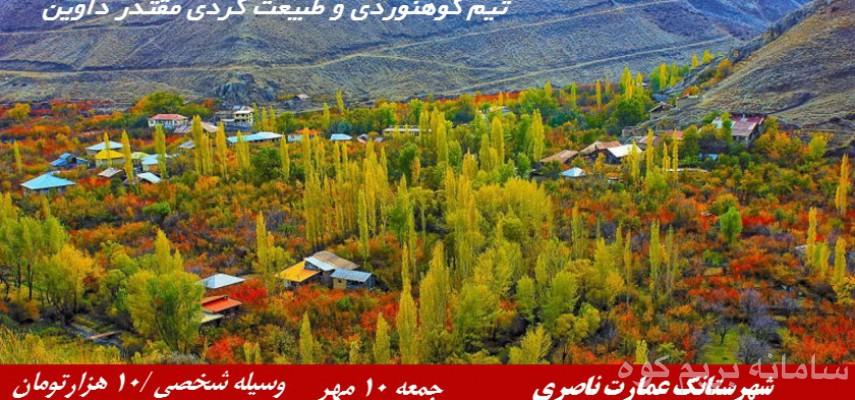 شهرستانک عمارت ناصری