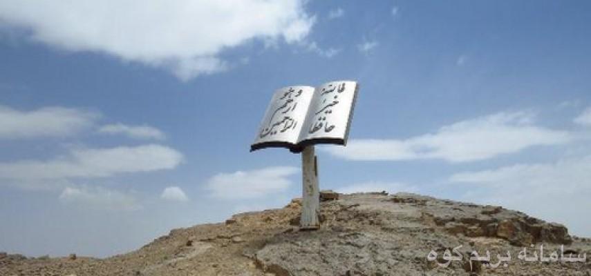 صعود به قله شیرکوه (بام استان یزد) و یزدگردی