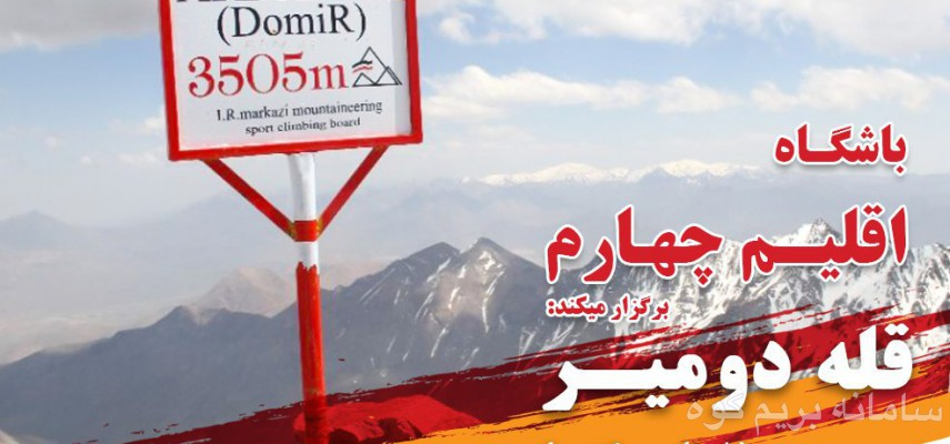 صعود به قله دومير( طرح سيمرغ)