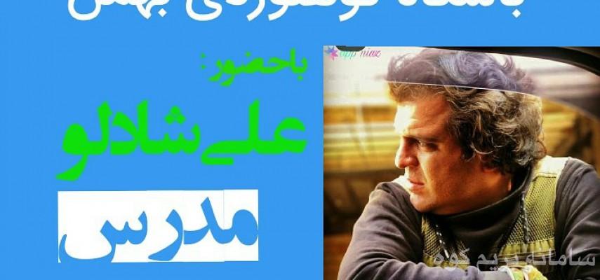 نشست ماهانه باشگاه کوهنوردی بهمن با حضور استاد علی شادلو