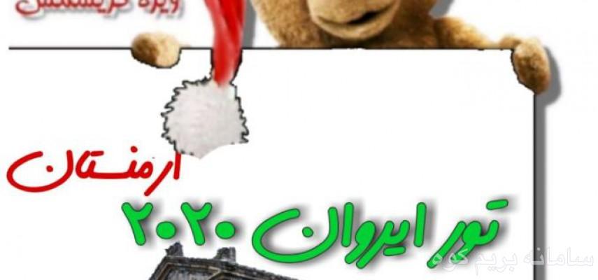 تور ایروان ارمنستان کریسمس