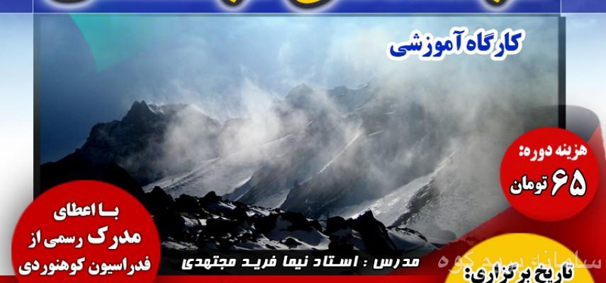 کارگاه آموزشی هواشناسی کوهستان