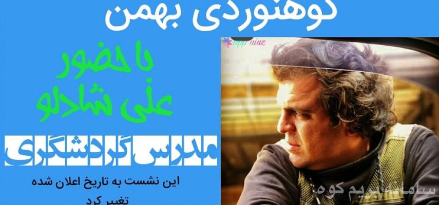 نشست ماهانه باشگاه کوهنوردی بهمن