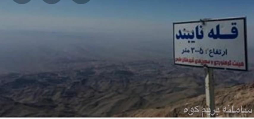 قله نایبند طرح سیمرغ و گردشگری دره کال جنی