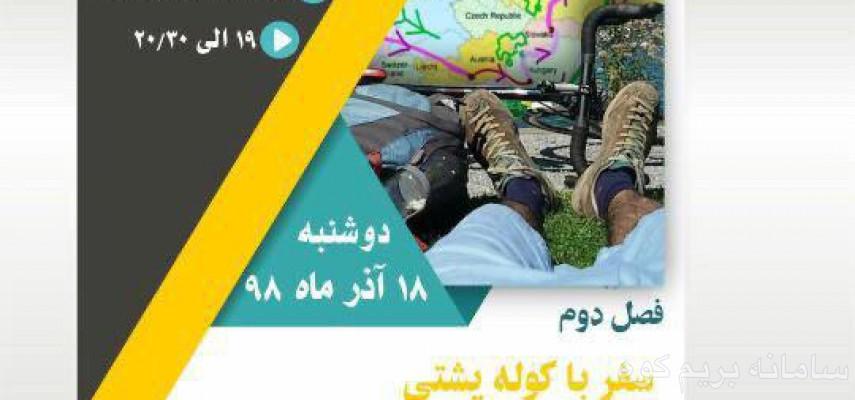 سفرباکوله پشتی (فصل دوم)