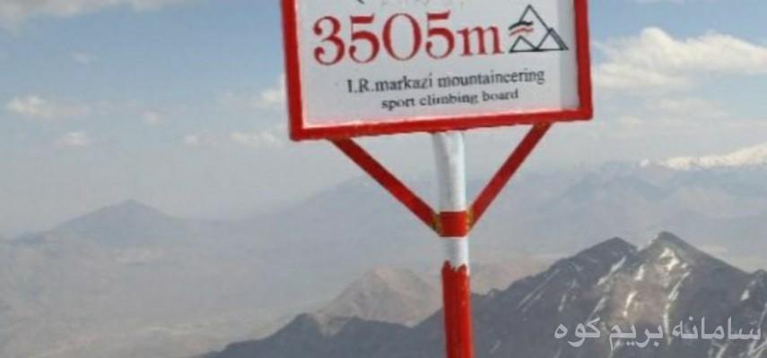 صعود به قله دومیر بام استان مرکزی طرح سیمرغ