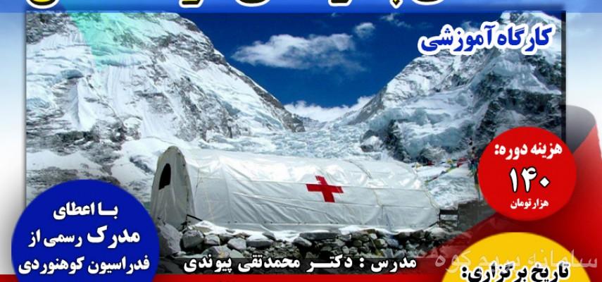 کارگاه آموزشی مقدماتی پزشکی کوهستان