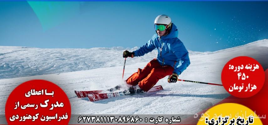 کارآموزی کوهنوردی با اسکی