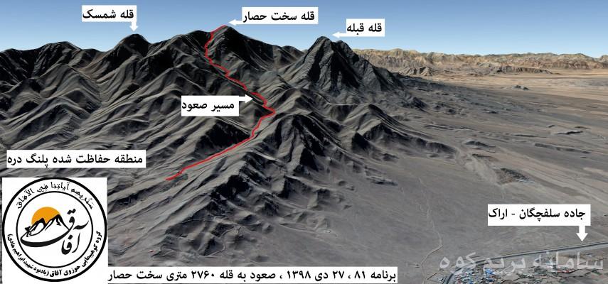 صعود به قله ۲۷۶۰ متری سخت حصار